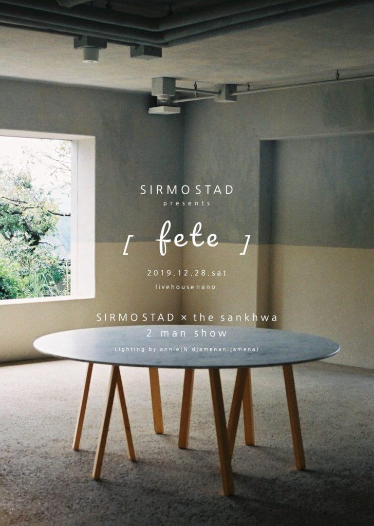 """SIRMO STAD 主催企画""""fete""""メインビジュアル"""