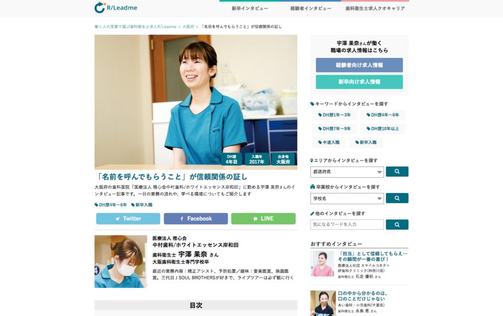 クオキャリア|求人記事用写真撮影(中村歯科)